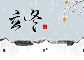 立冬,饺子喊你吃饭啦!