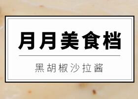 月月美食档——黑胡椒沙拉酱