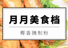 月月美食档——椰香腌制粉