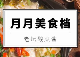 月月美食档 —老坛酸菜酱