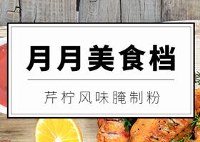 月月美食档—芹柠风味腌制粉