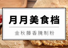 月月美食档—金秋藤香腌制粉