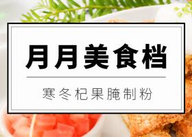 月月美食档—寒冬杞果腌制粉