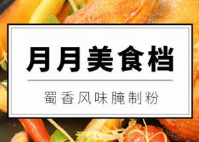 月月美食档——蜀香风味腌制粉